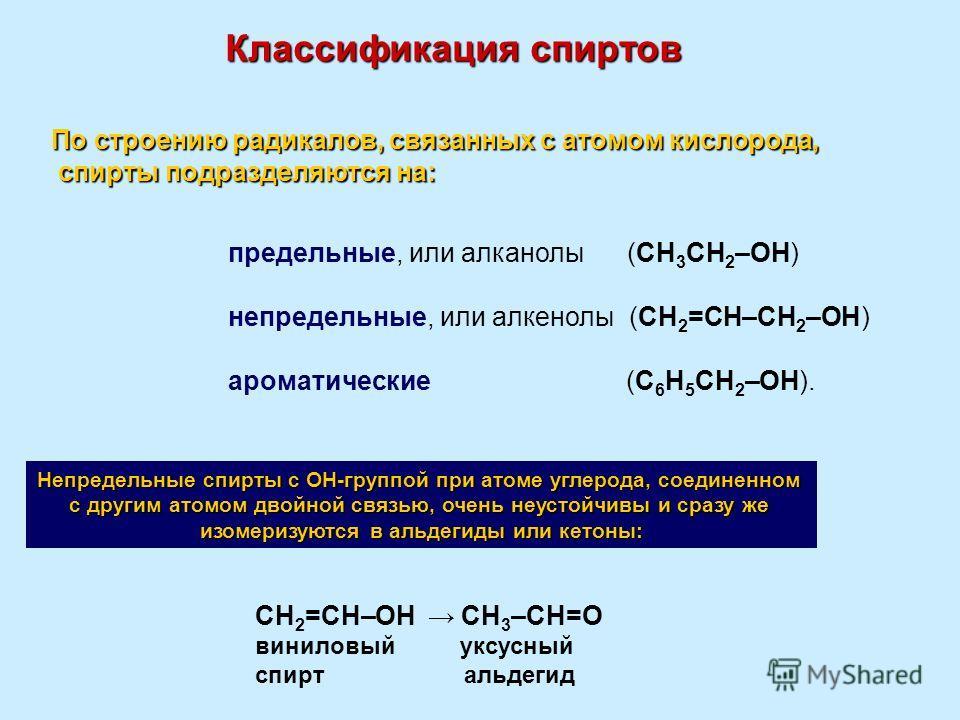 Классификация спиртов По строению радикалов, связанных с атомом кислорода, спирты подразделяются на: спирты подразделяются на: предельные, или алканолы (СH 3 CH 2 –OH) непредельные, или алкенолы (CH 2 =CH–CH 2 –OH) ароматические (C 6 H 5 CH 2 –OH). Н