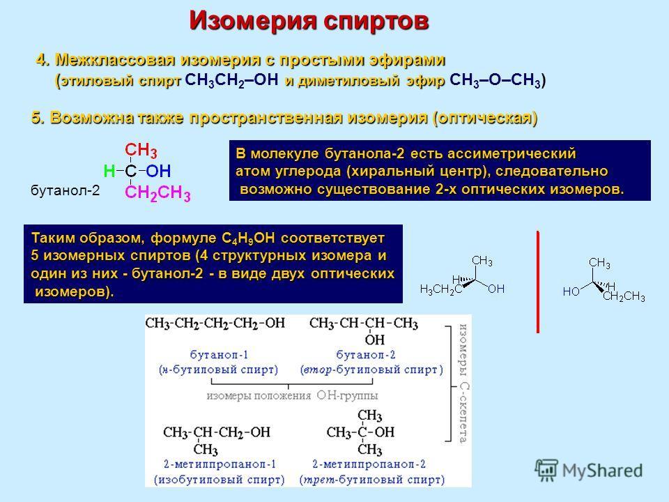 Изомерия спиртов 4. Межклассовая изомерия с простыми эфирами ( этиловый спирт и диметиловый эфир 4. Межклассовая изомерия с простыми эфирами ( этиловый спирт СН 3 CH 2 –OH и диметиловый эфир CH 3 –O–CH 3 ) 5. Возможна также пространственная изомерия