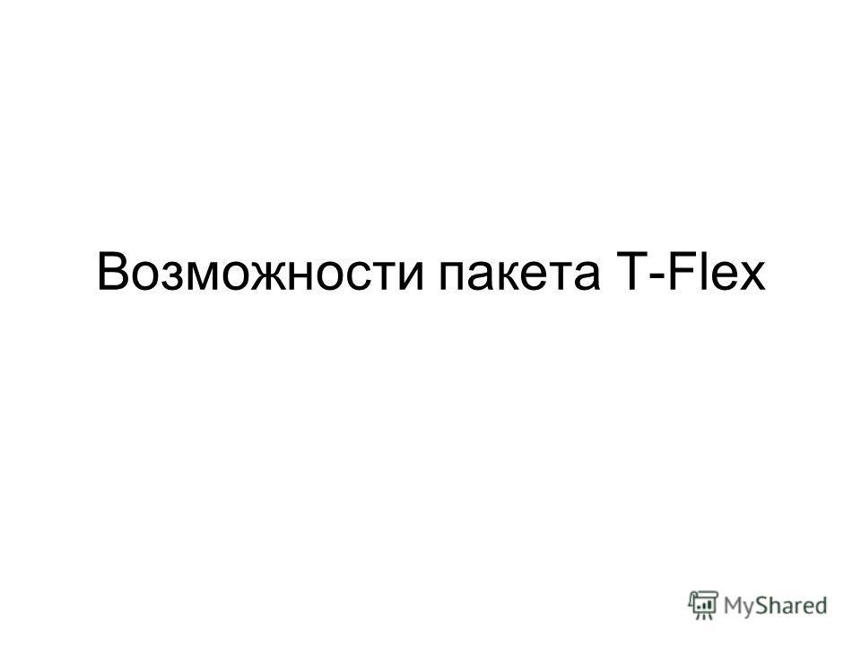 Возможности пакета T-Flex
