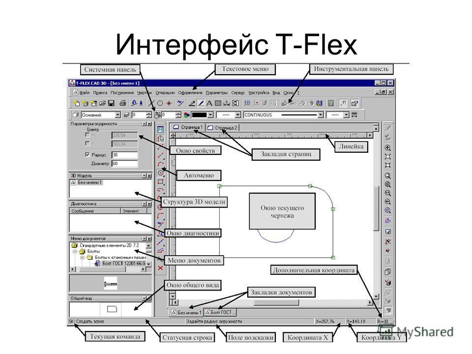 Интерфейс T-Flex