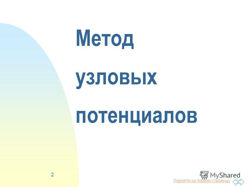 Перейти на первую страницу 2 лекция Методы узловых потенциалов и преобразования, наложения