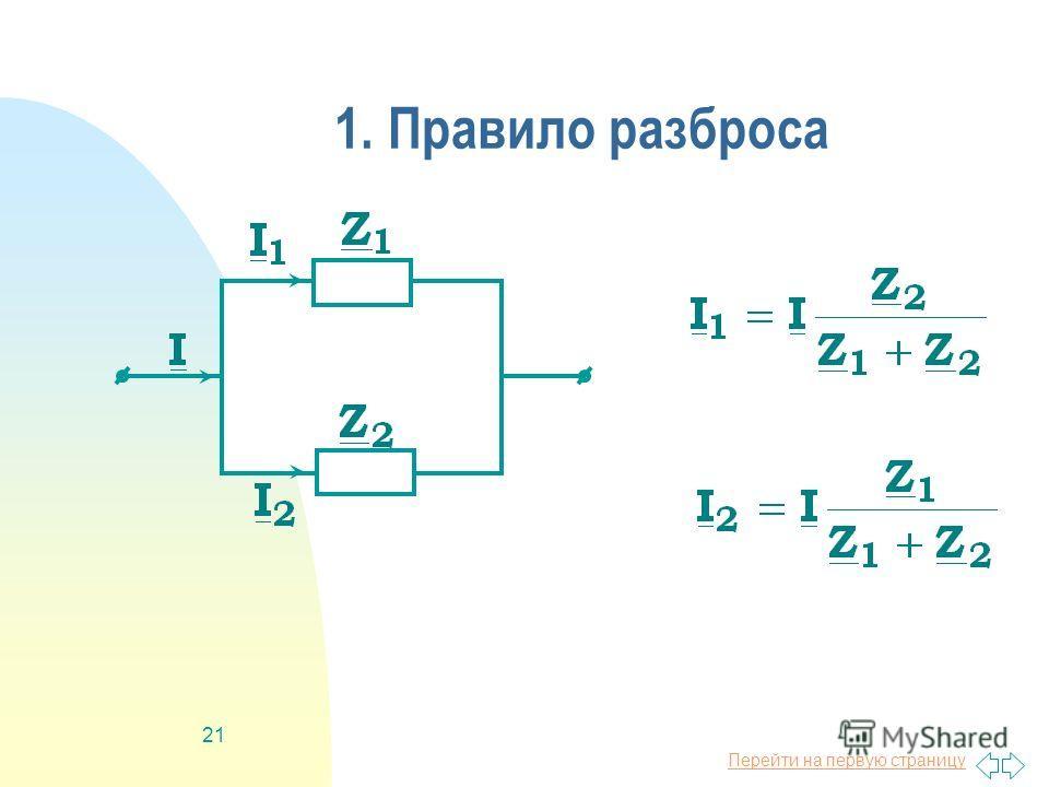 Перейти на первую страницу 20 Преобразования резистивных и комплексных схем используются для их упрощения и могут быть доказаны при помощи законов Ома и Кирхгофа Приведем правила преобразований без доказательства на примере комплексных схем