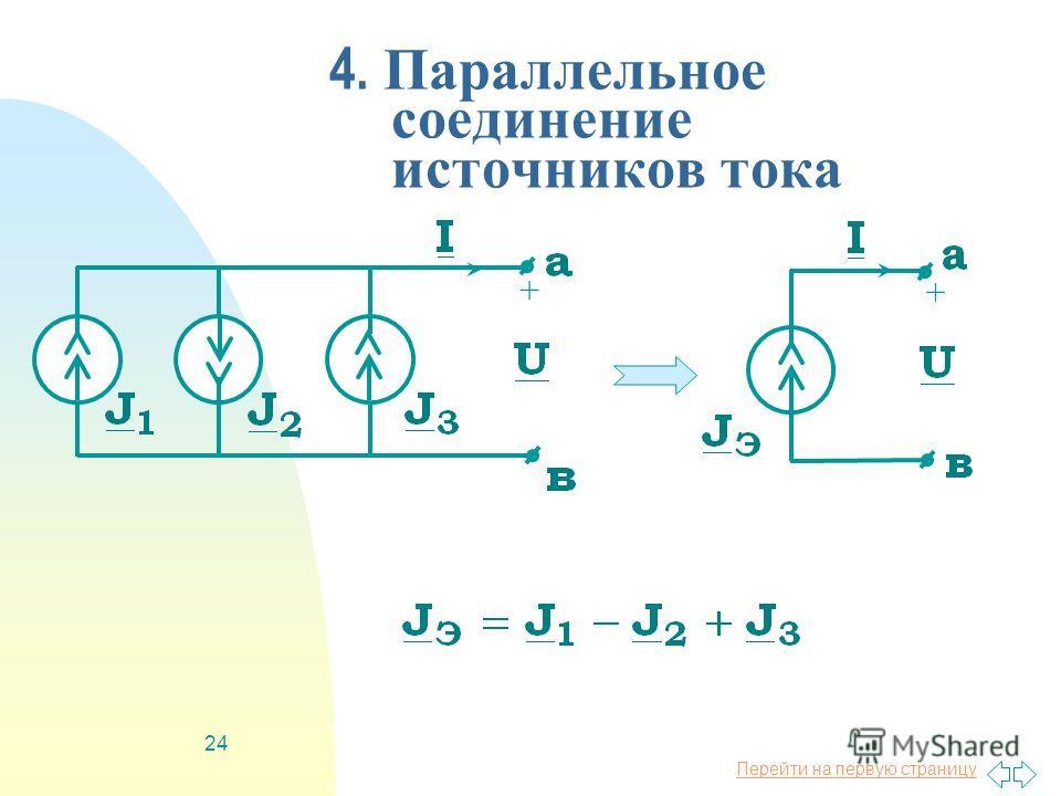 Перейти на первую страницу 23 3. Последовательное соединение ЭДС и сопротивлений + +