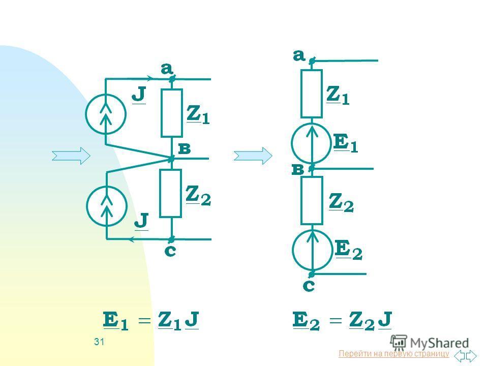 Перейти на первую страницу 30 9. Расщепление источника тока