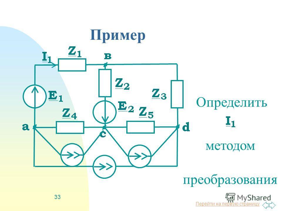 Перейти на первую страницу 32 На основе приведенных правил можно реализовать метод преобразований для расчета тока или напряжения в к-ветви схемы Для этого схема преобразуется до одного контура с искомым током или напряжением, где эти величины легко