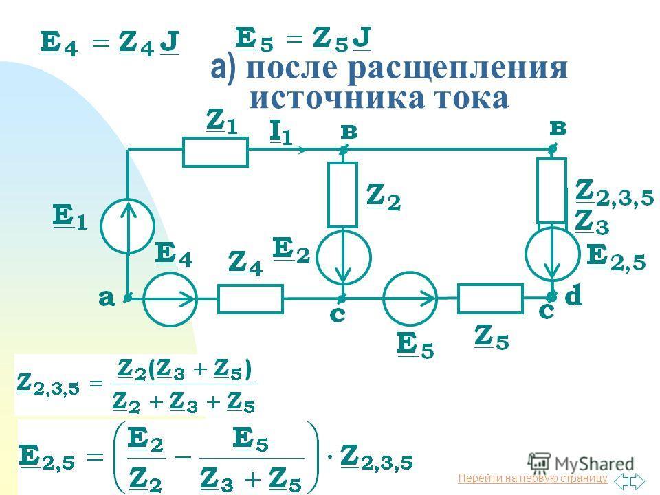 Перейти на первую страницу 33 Пример Определить методом преобразования