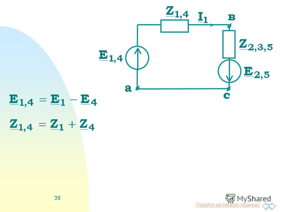 Перейти на первую страницу 35 б) преобразования в одноконтурной схеме