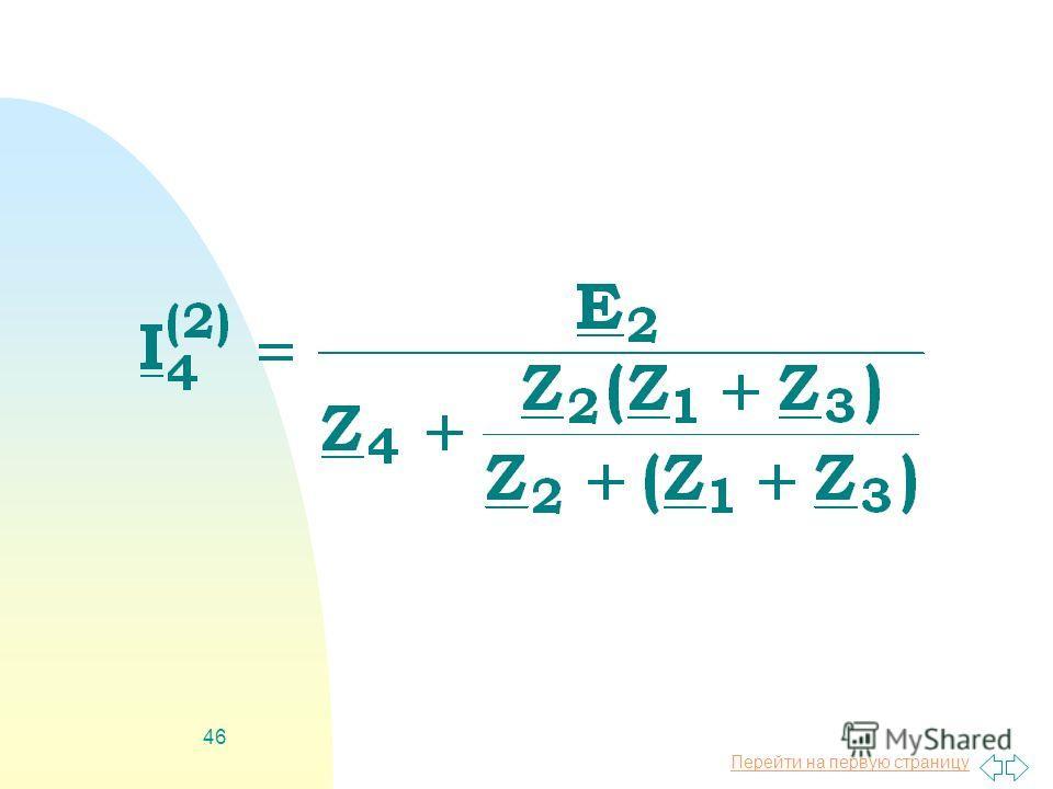 Перейти на первую страницу 45 б) подсхема с :