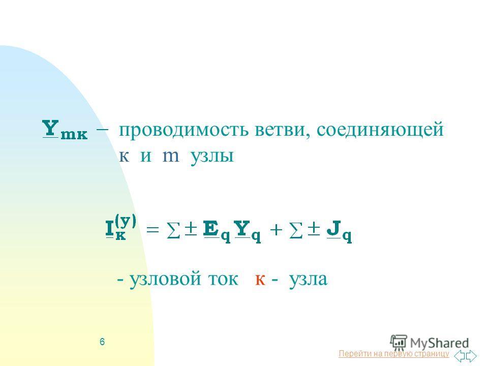 Перейти на первую страницу 5 в общем виде для узла к- узла: узловая проводимость к - узла; потенциал к - узла