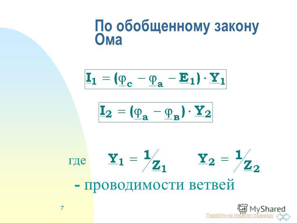 Перейти на первую страницу 6 проводимость ветви, соединяющей к и m узлы - узловой ток к - узла