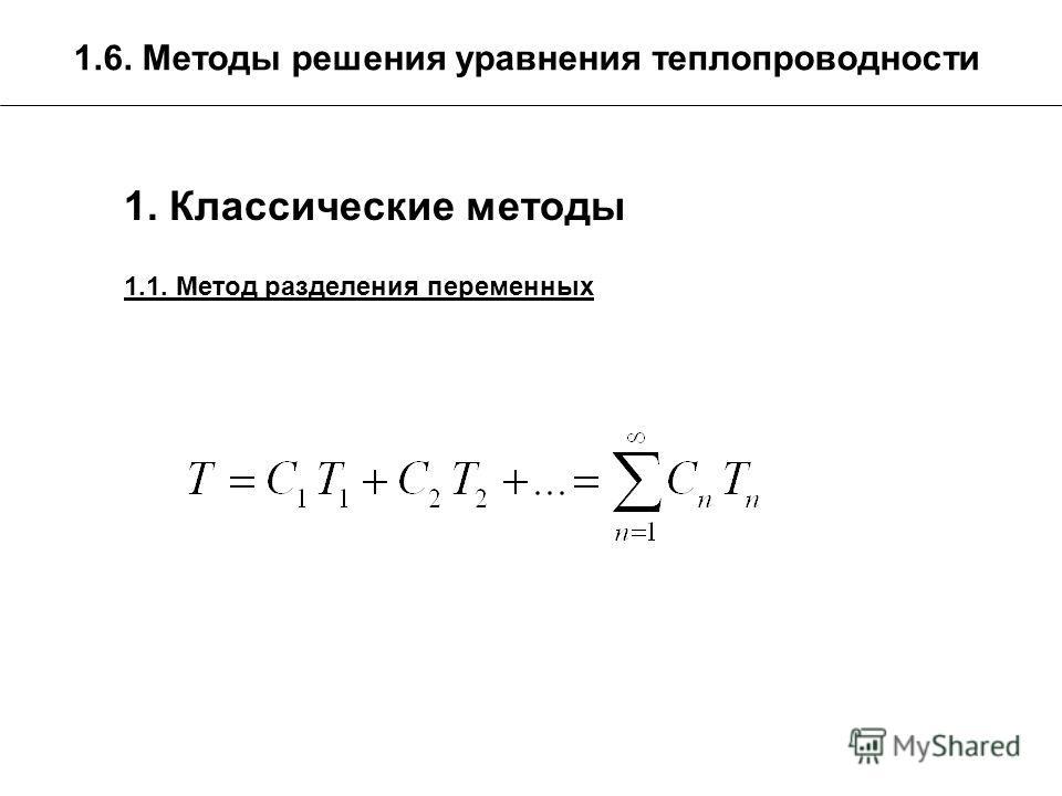 1.6. Методы решения уравнения теплопроводности 1. Классические методы 1.1. Метод разделения переменных