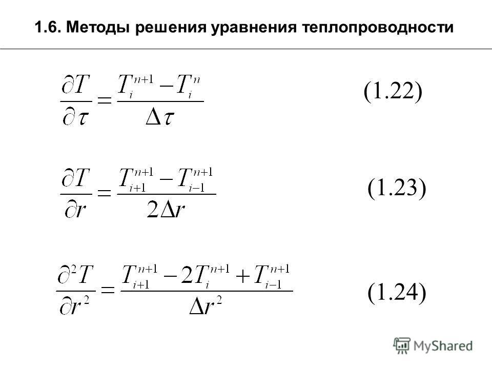 1.6. Методы решения уравнения теплопроводности (1.22) (1.23) (1.24)