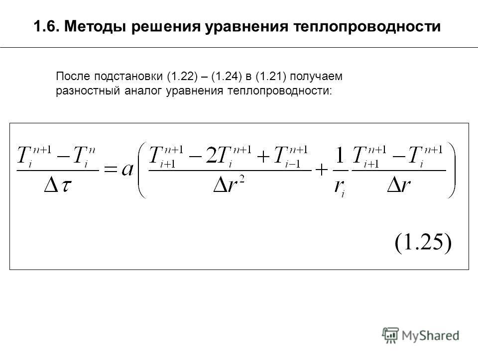 1.6. Методы решения уравнения теплопроводности После подстановки (1.22) – (1.24) в (1.21) получаем разностный аналог уравнения теплопроводности: (1.25)