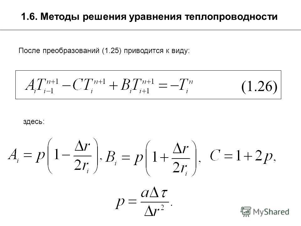 1.6. Методы решения уравнения теплопроводности После преобразований (1.25) приводится к виду: (1.26) здесь: