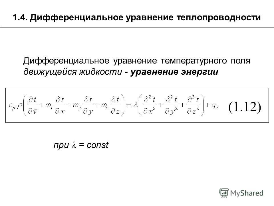 1.4. Дифференциальное уравнение теплопроводности (1.12) Дифференциальное уравнение температурного поля движущейся жидкости - уравнение энергии при = const