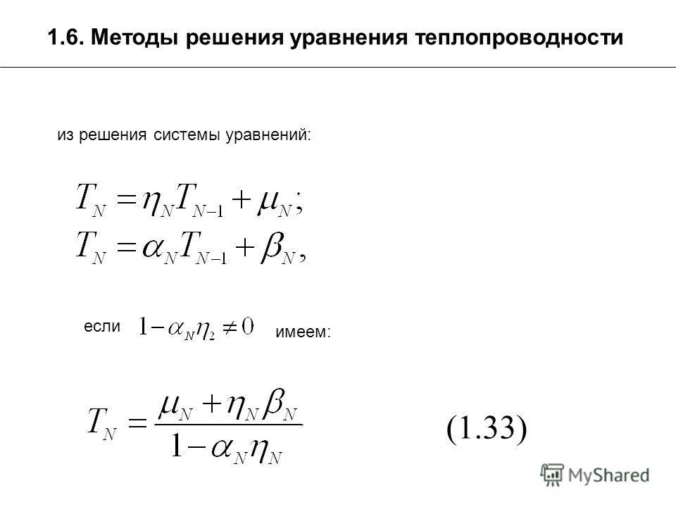 1.6. Методы решения уравнения теплопроводности из решения системы уравнений: если имеем: (1.33)