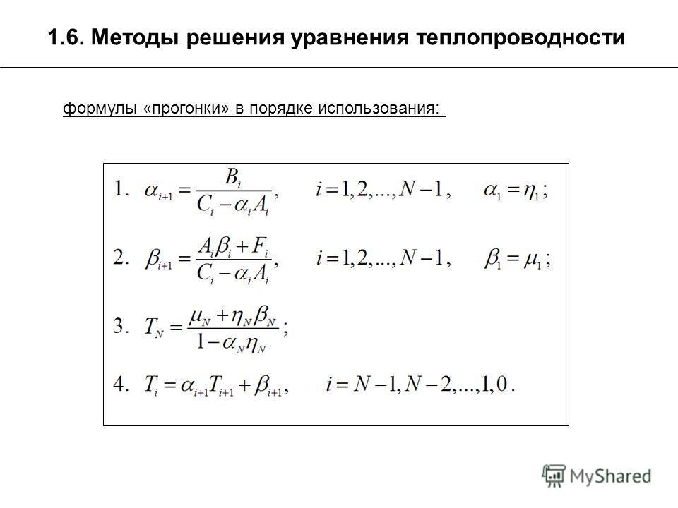 1.6. Методы решения уравнения теплопроводности формулы «прогонки» в порядке использования: