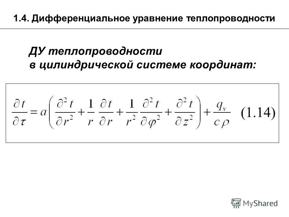 (1.14) ДУ теплопроводности в цилиндрической системе координат: 1.4. Дифференциальное уравнение теплопроводности