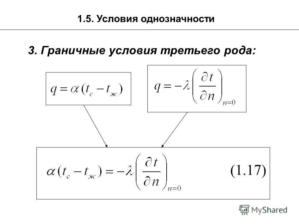 1.5. Условия однозначности 3. Граничные условия третьего рода: (1.17)