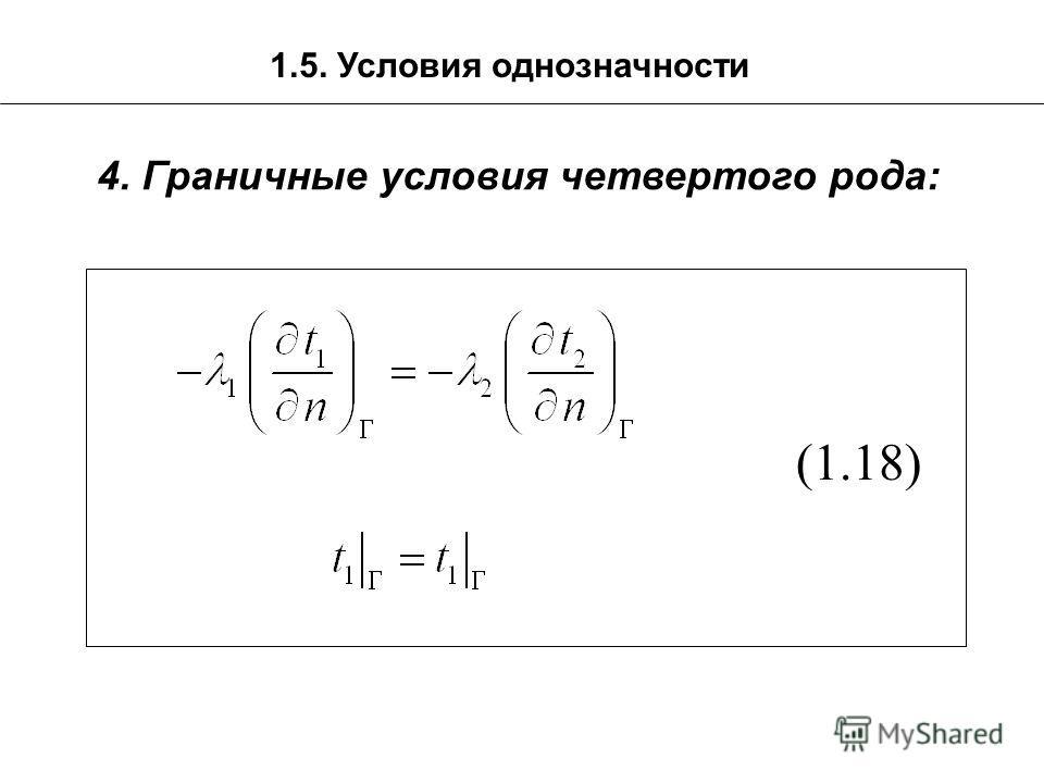 1.5. Условия однозначности 4. Граничные условия четвертого рода: (1.18)