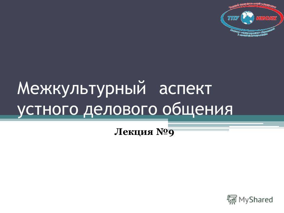 Межкультурныйаспект устного делового общения Лекция 9
