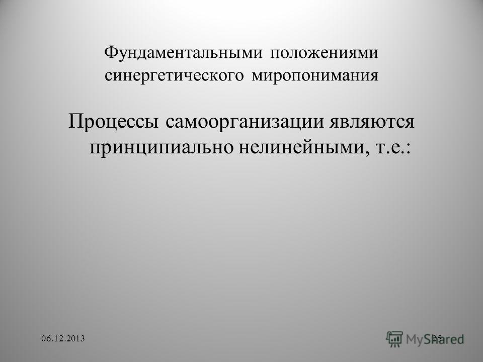 Фундаментальными положениями синергетического миропонимания Процессы самоорганизации являются принципиально нелинейными, т.е.: 06.12.201325