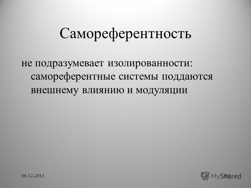 Самореферентность не подразумевает изолированности: самореферентные системы поддаются внешнему влиянию и модуляции 06.12.201333