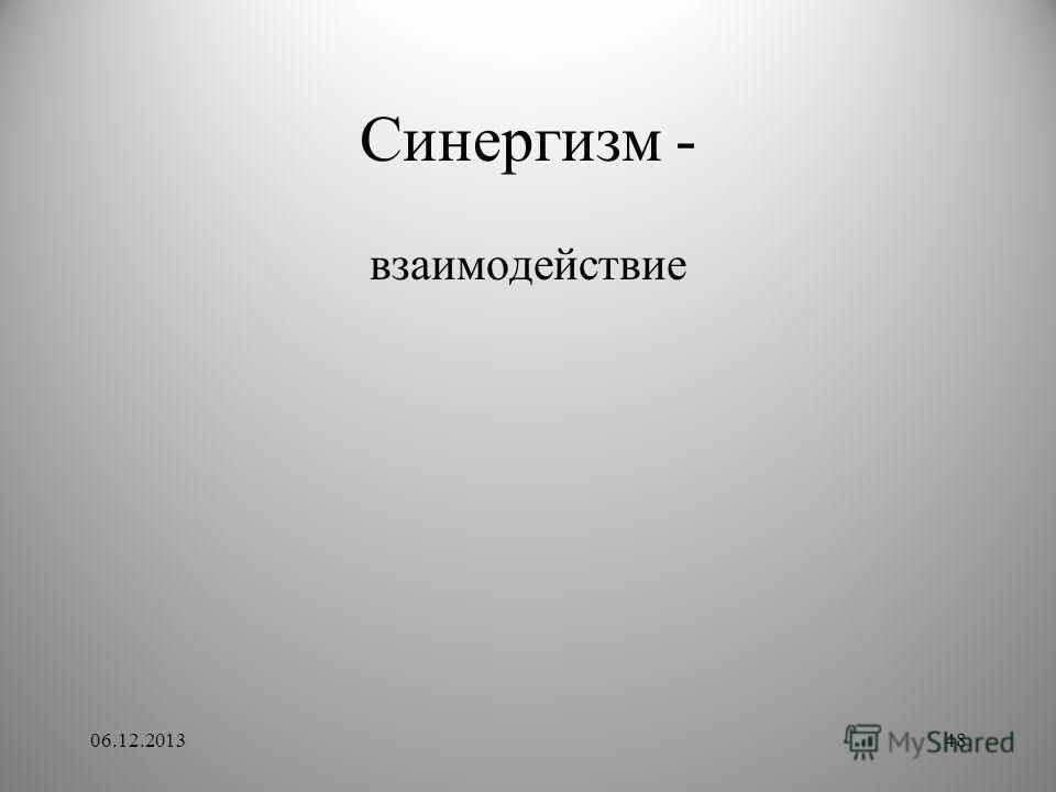 Синергизм - взаимодействие 06.12.201348
