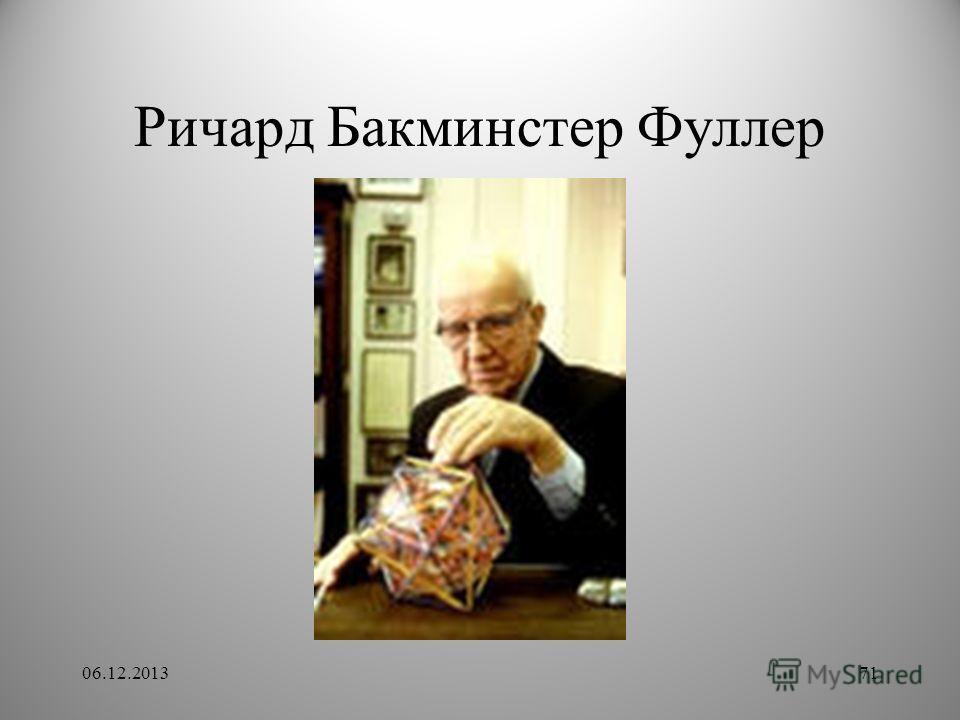 Ричард Бакминстер Фуллер 06.12.201371