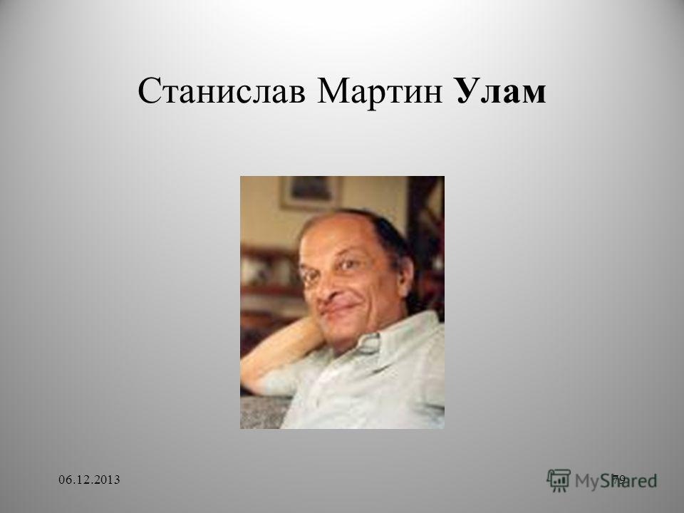 Станислав Мартин Улам 06.12.201379