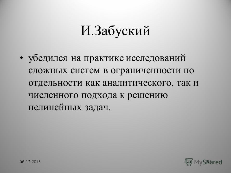 И.Забуский убедился на практике исследований сложных систем в ограниченности по отдельности как аналитического, так и численного подхода к решению нелинейных задач. 06.12.201381