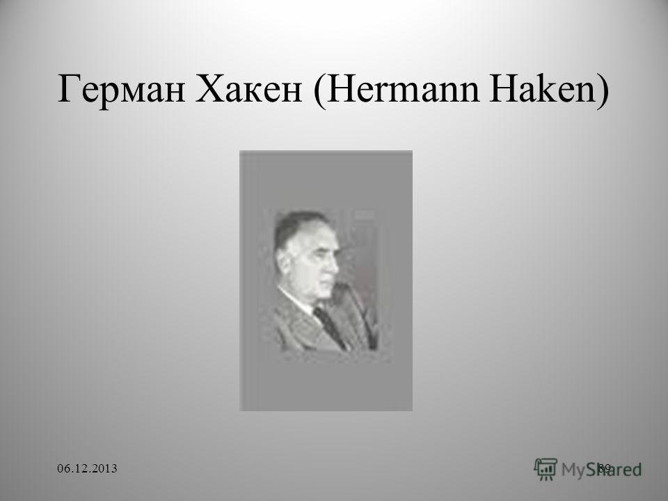 Герман Хакен (Hermann Haken) 06.12.201389