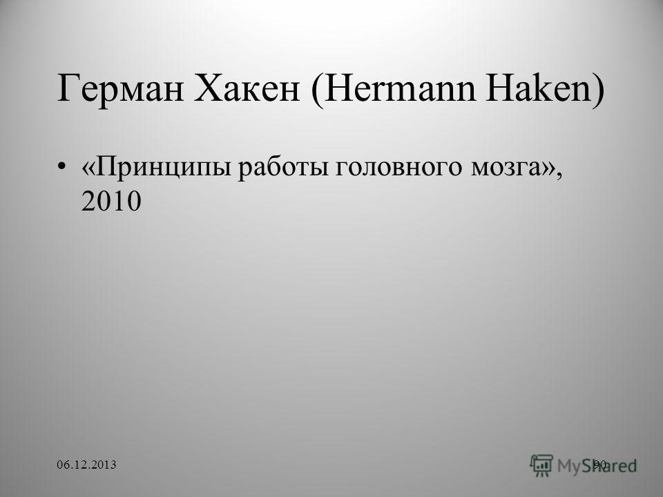 Герман Хакен (Hermann Haken) 06.12.201390 «Принципы работы головного мозга», 2010