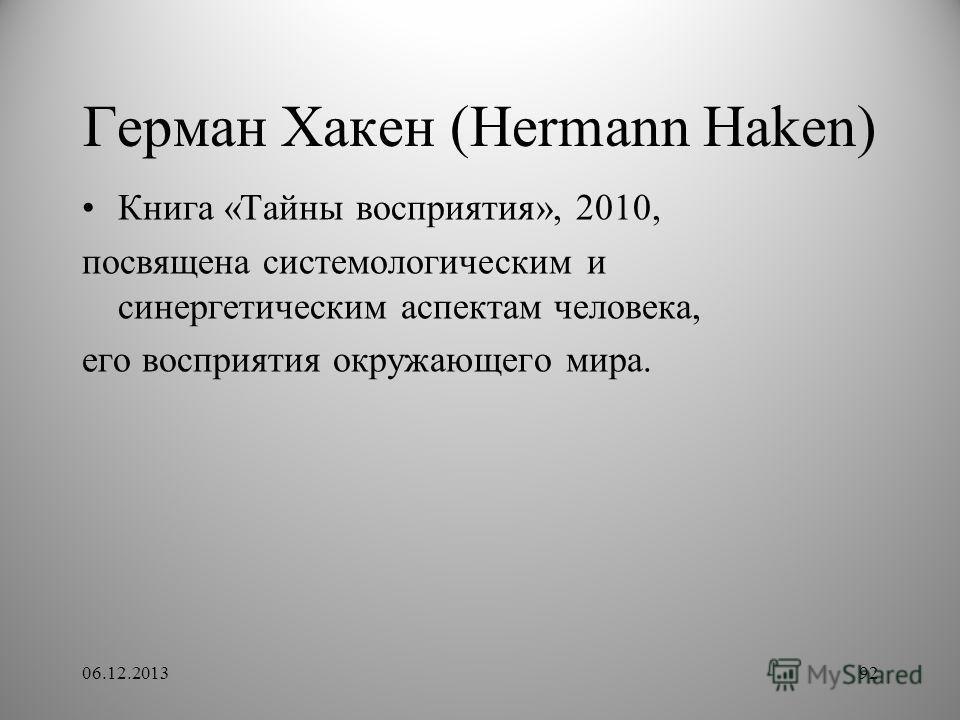 Герман Хакен (Hermann Haken) 06.12.201392 Книга «Тайны восприятия», 2010, посвящена системологическим и синергетическим аспектам человека, его восприятия окружающего мира.