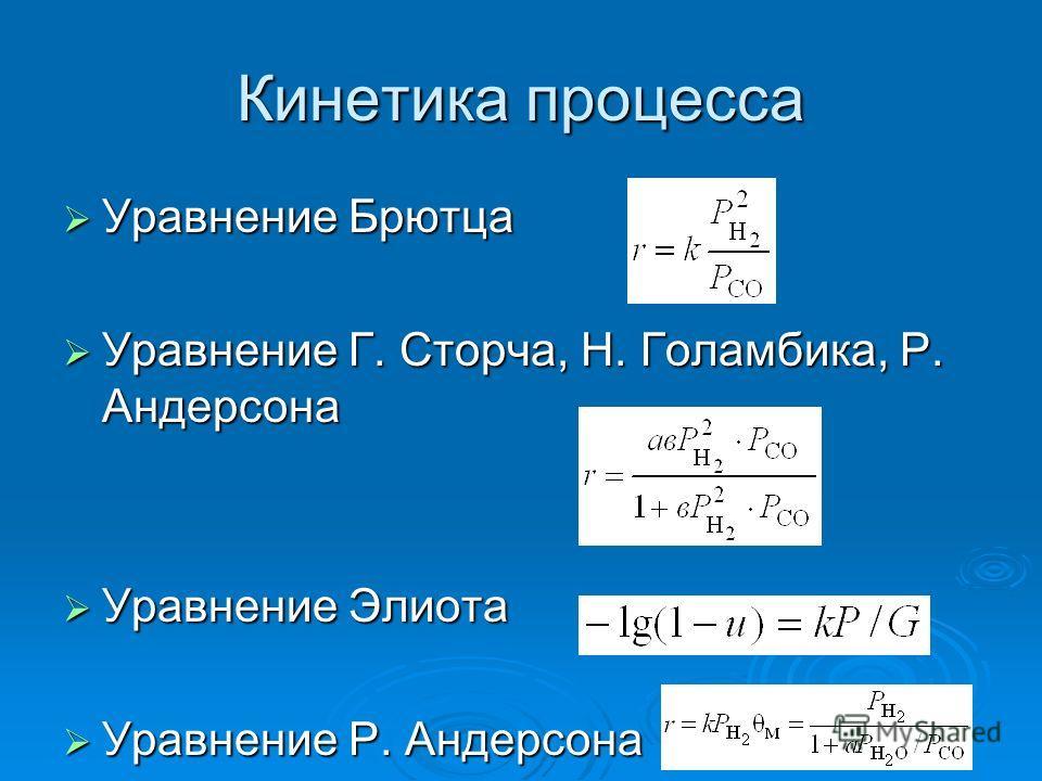 Кинетика процесса Уравнение Брютца Уравнение Брютца Уравнение Г. Сторча, Н. Голамбика, Р. Андерсона Уравнение Г. Сторча, Н. Голамбика, Р. Андерсона Уравнение Элиота Уравнение Элиота Уравнение Р. Андерсона Уравнение Р. Андерсона