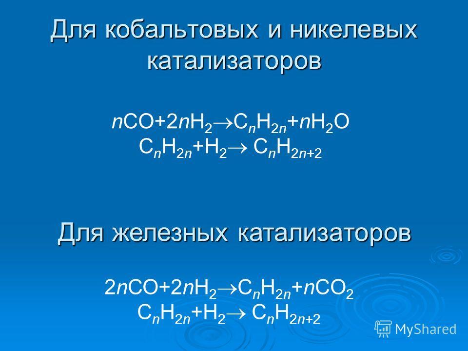 Для кобальтовых и никелевых катализаторов nCO+2nН 2 С n Н 2n +nН 2 О С n Н 2n +Н 2 С n Н 2n+2 Для железных катализаторов 2nСО+2nН 2 С n Н 2n +nCО 2 С n Н 2n +Н 2 С n Н 2n+2