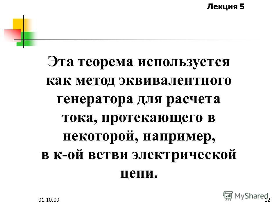 Лекция 5 01.10.0911