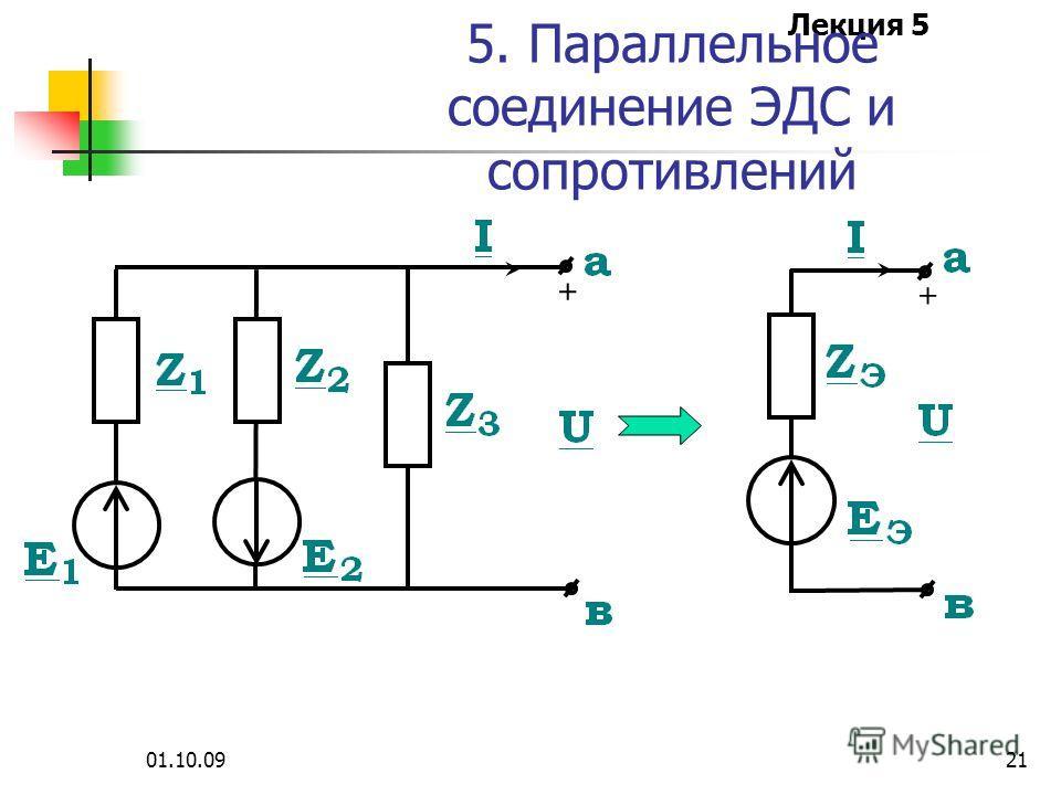 Лекция 5 01.10.0920 4. Параллельное соединение источников тока + +