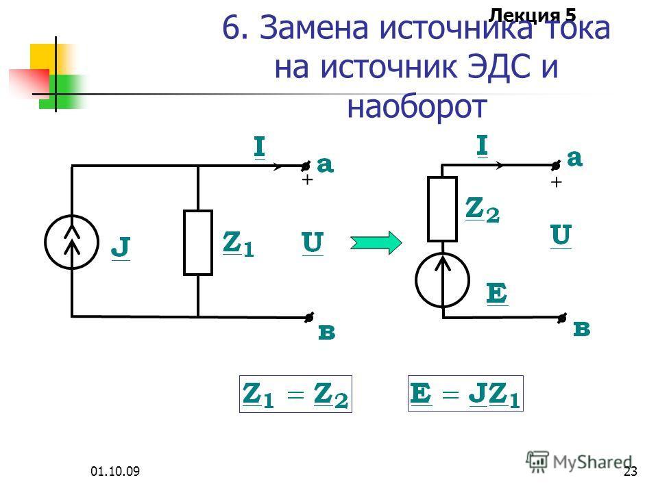 Лекция 5 01.10.0922
