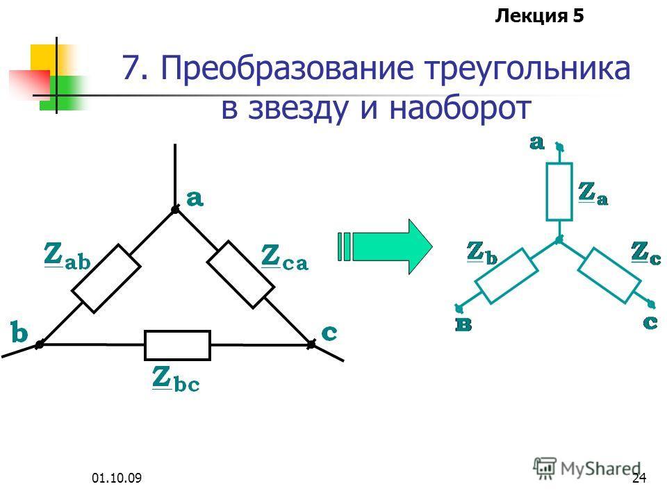 Лекция 5 01.10.0923 6. Замена источника тока на источник ЭДС и наоборот + +