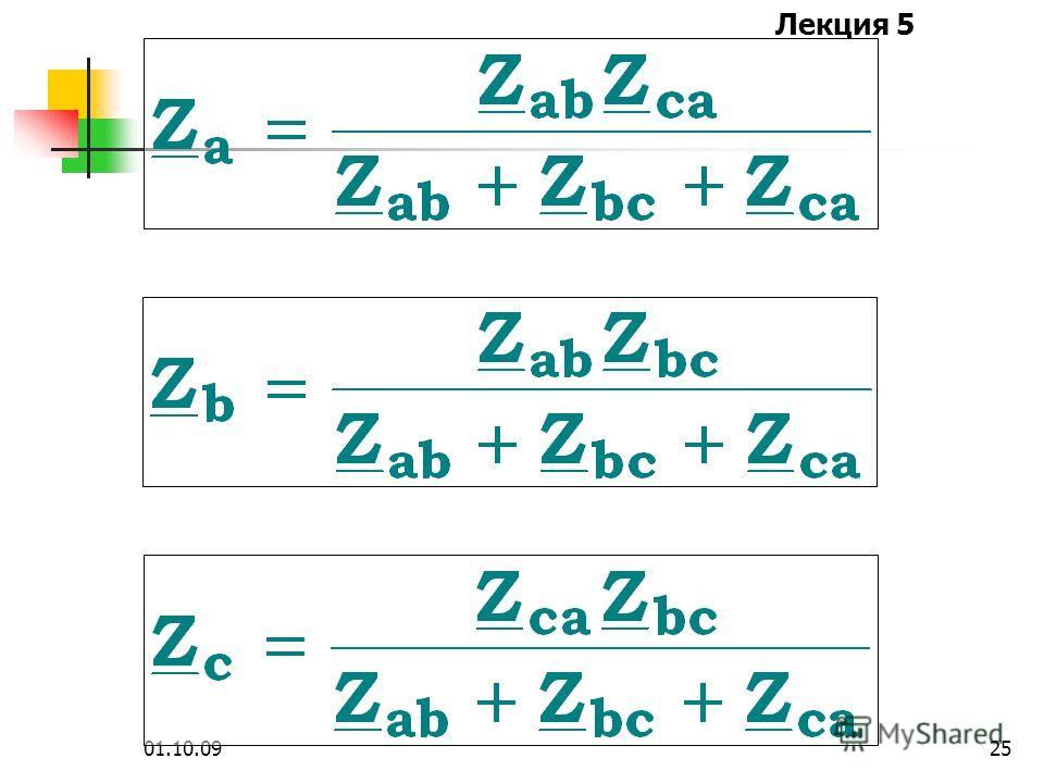 Лекция 5 01.10.0924 7. Преобразование треугольника в звезду и наоборот