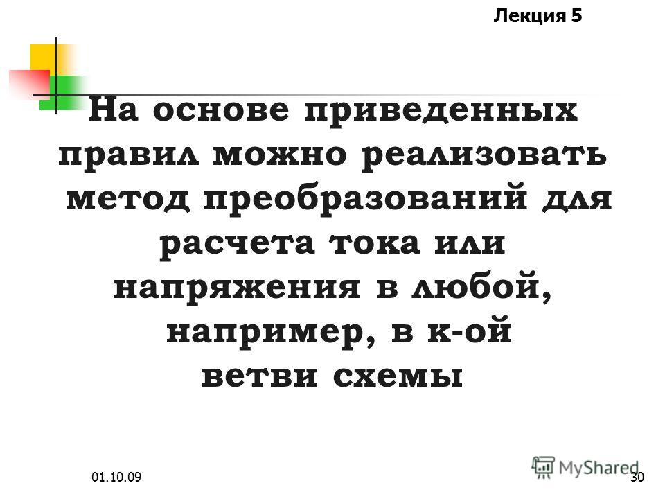 Лекция 5 01.10.0929