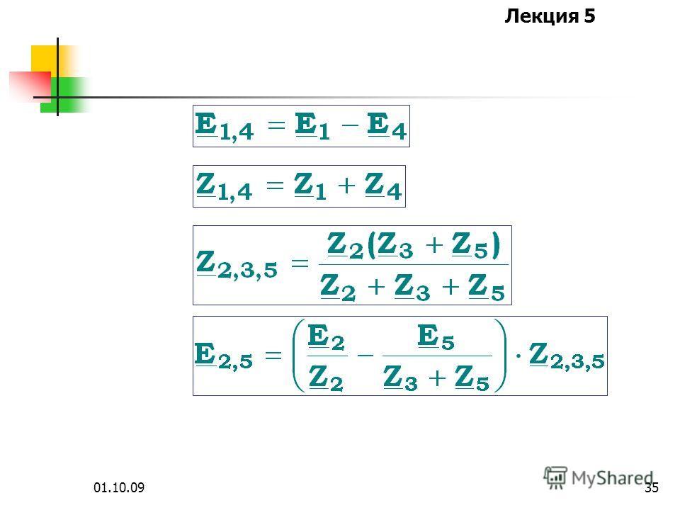 Лекция 5 01.10.0934 б)преобразования соединений сопротивлений и ЭДС