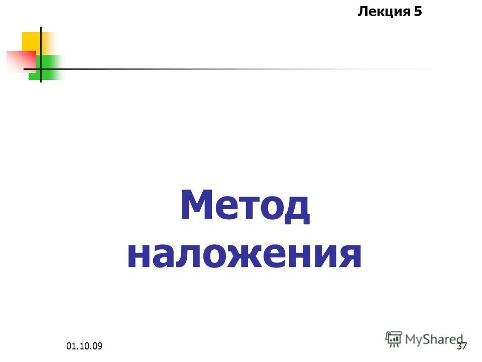 Лекция 5 01.10.0936
