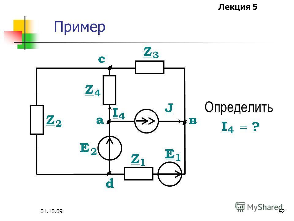 Лекция 5 01.10.0941 Метод наложения В каждой подсхеме действует один источник ЭДС или тока. Остальные источники ЭДС закорочены, ветви с остальными источниками тока разорваны.