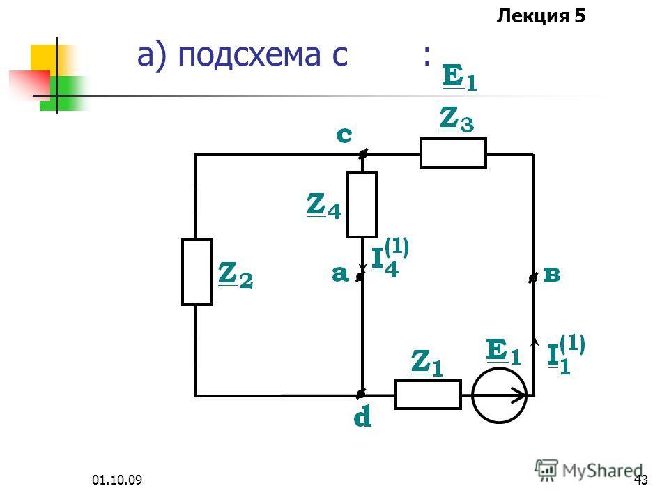 Лекция 5 01.10.0942 Пример Определить