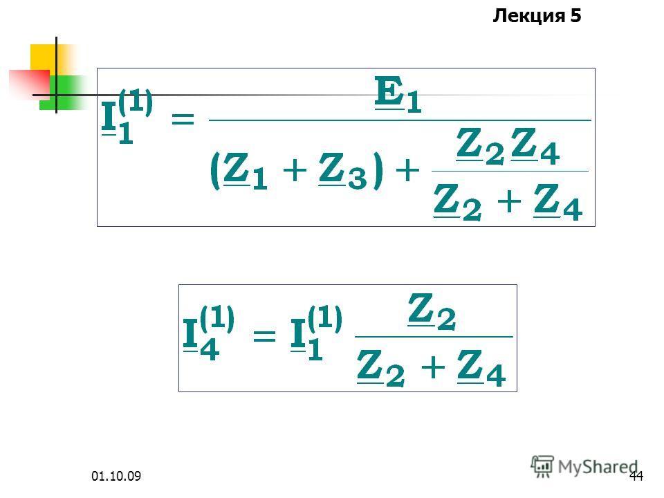 Лекция 5 01.10.0943 а) подсхема с :