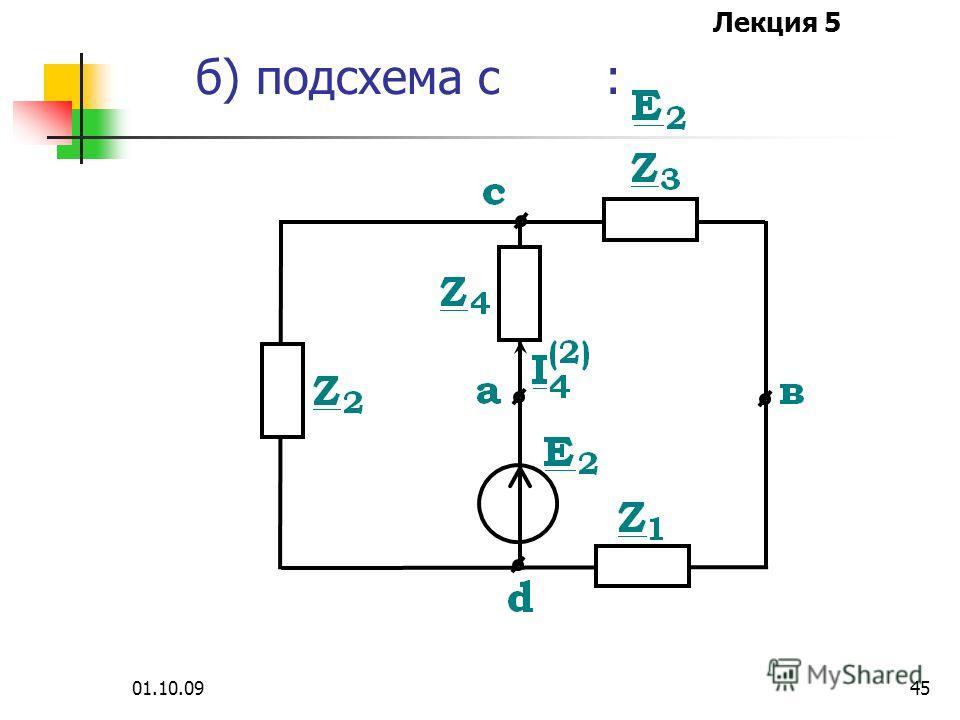 Лекция 5 01.10.0944
