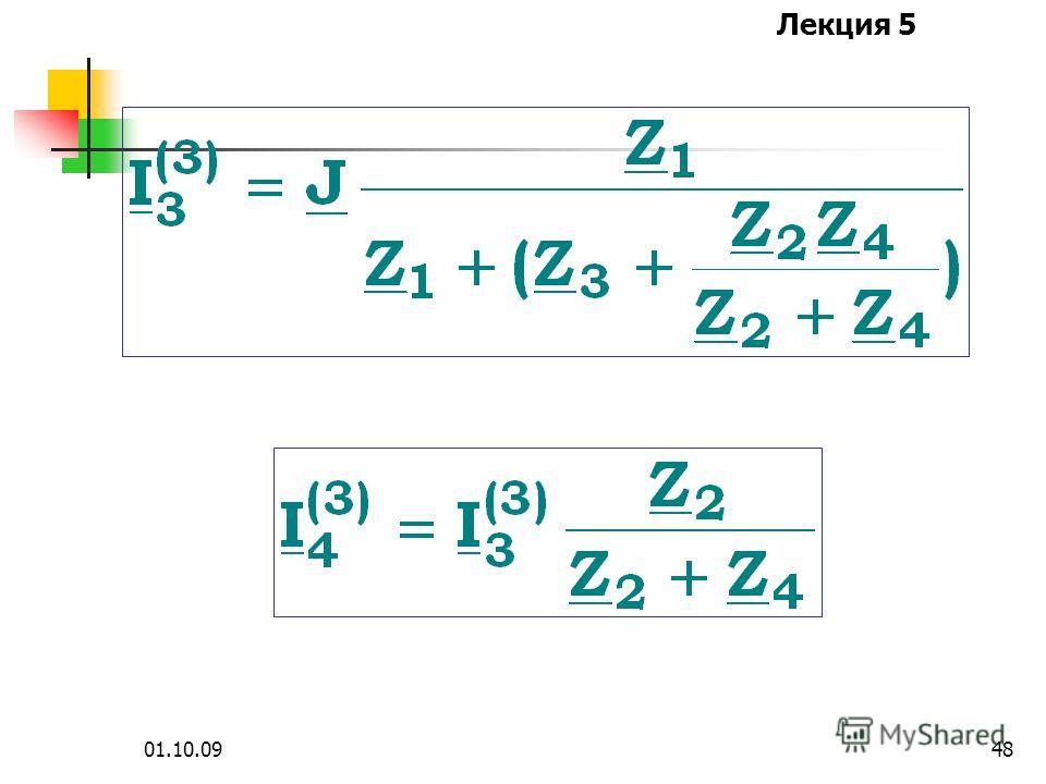 Лекция 5 01.10.0947 в) подсхема с :