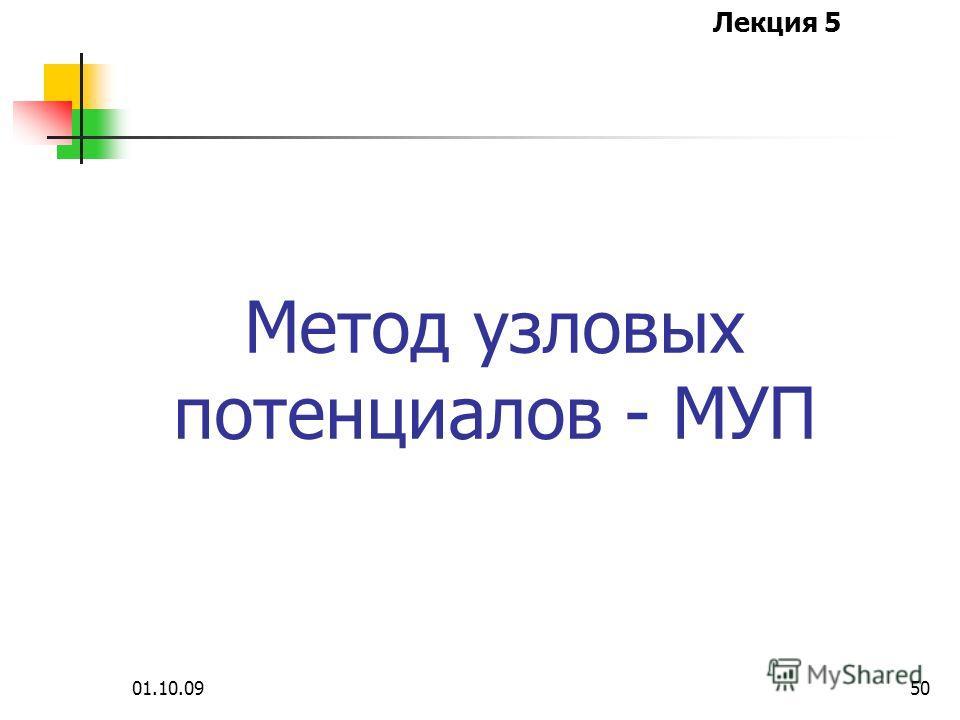 Лекция 5 01.10.0949 г) окончательный результат